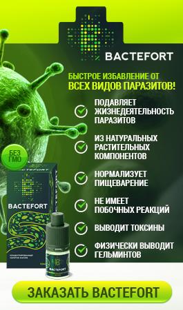 Лечение паразитов